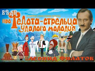 ЛЕОНИД ФИЛАТОВ — «СКАЗКА ПРО ФЕДОТА-СТРЕЛЬЦА, УДАЛОГО МОЛОДЦА»