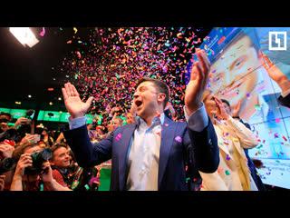 Реакция Интернета на победу Зеленского