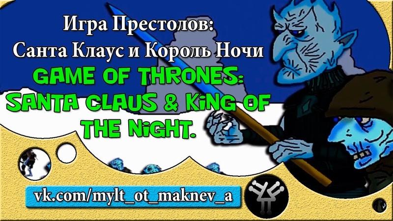 Мультфильм Игра Престолов Санта Клаус и Король Ночи Game of Thrones Santa King of the Night