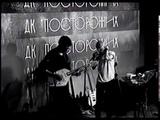 ДК Посторонних - Правда DK Postoronnih - Pravda (230918. Hi8 videotape)
