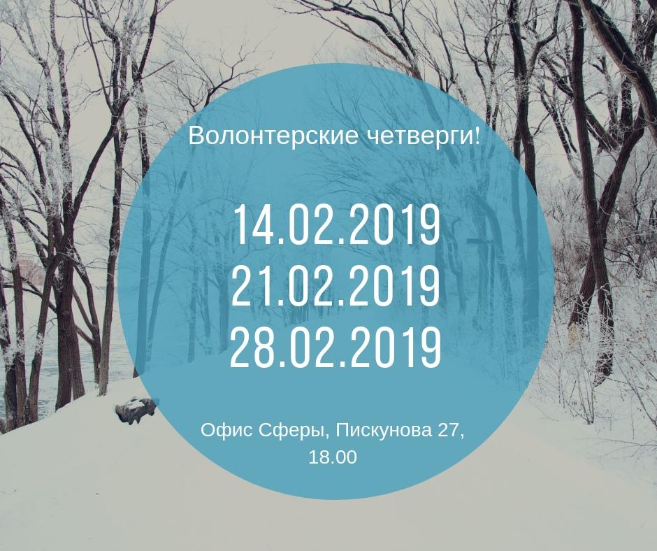 Афиша Нижний Новгород Волонтерство в тренде
