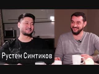 Тизер Рустем Симтиков.mp4