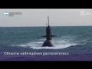 Во время поиска пропавшей в 2017 году подлодки «Сан-Хуан» спасатели зафиксировали «важный сигнал» с глубины океана. Об этом сооб