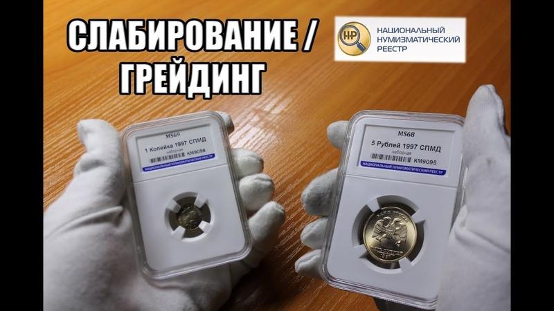Слабирование грейдинг монет. Все плюсы и минусы Национальный нумизматический реестр
