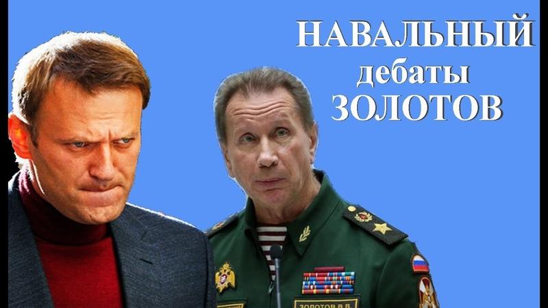 Блогосфера высмеяла Золотова за отказ от дебатов с Навальным.