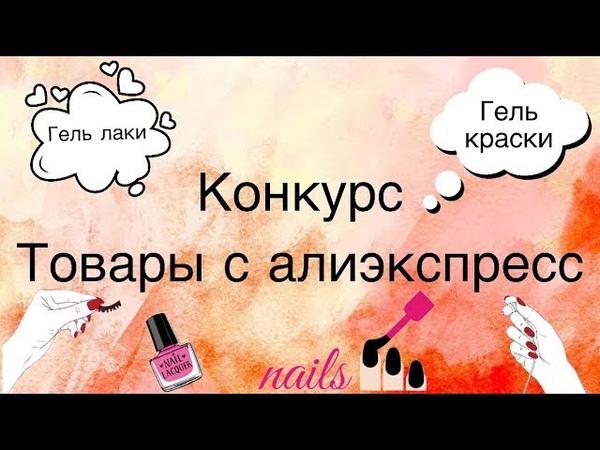 🔥Конкурс🔥На товары с алиэкспресс для маникюра 💅 Только для жителей из России 🇷🇺