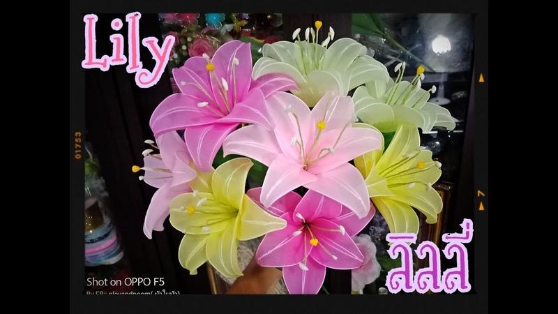 ดอกลิลลี่(Lily) How to make nylon/stocking flower by ployandpoom