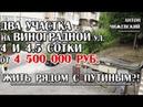 4 500 000 и ПУТИН Ваш сосед... продажа двух участков в Сочи на ул. Виноградная