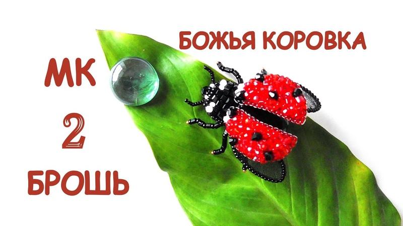 Брошь Божья коровка из бисера Мастер класс 2 часть DIY Beaded ladybug brooch 2 part
