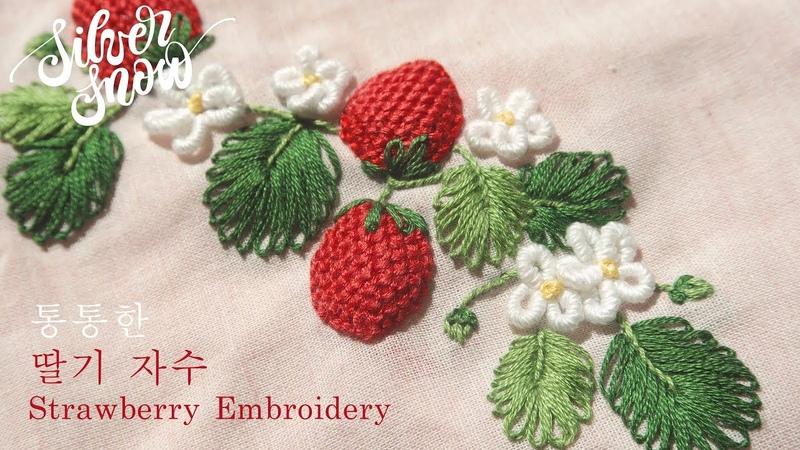 [프랑스 자수 ENG CC] Strawberry Flower Embroidery 5월 탄생화, 딸기꽃 자수🍓