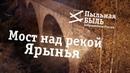 Заброшенный мост заброшки России Пыльная быль