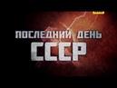 Последний день СССР (Документальный Фильм)