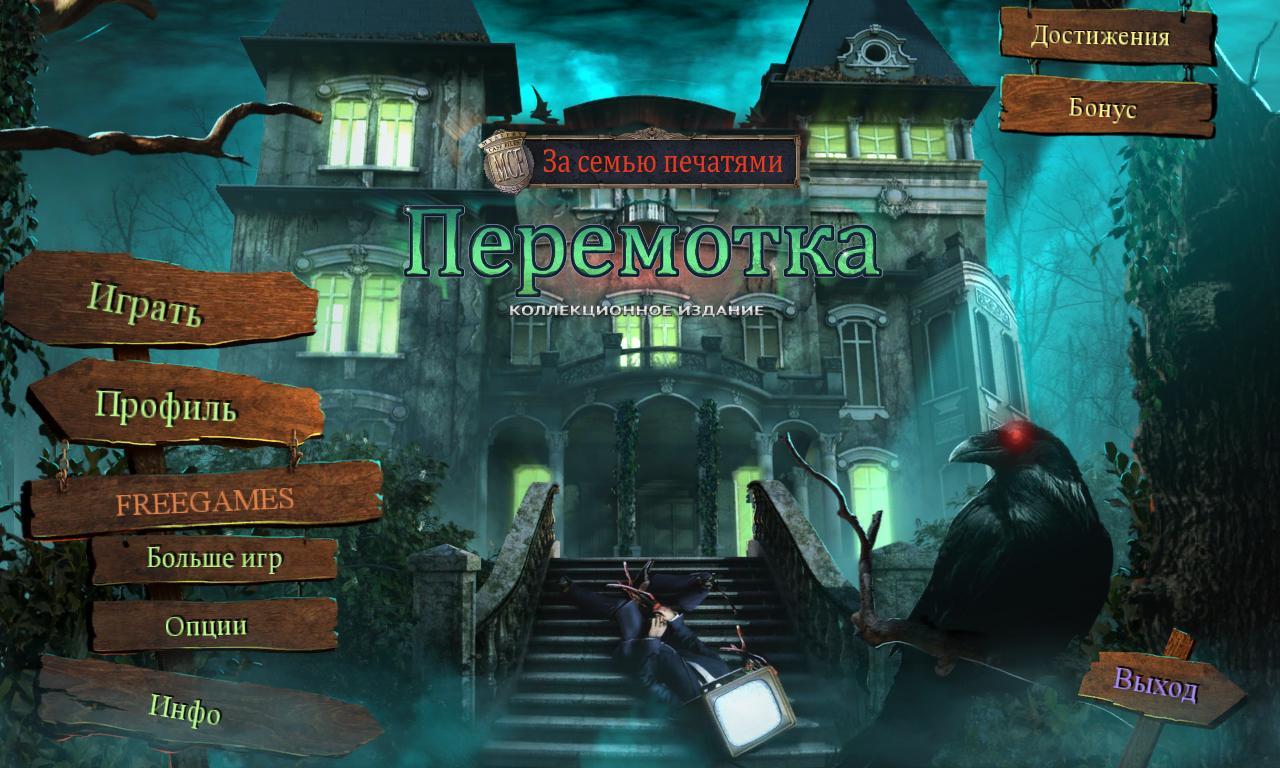 За семью печатями 17: Перемотка. Коллекционное издание | Mystery Case Files 17: Rewind CE (Rus)