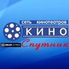 "Кинотеатр ""Спутник"" Шебекино (Dolby Atmos, 3D)"