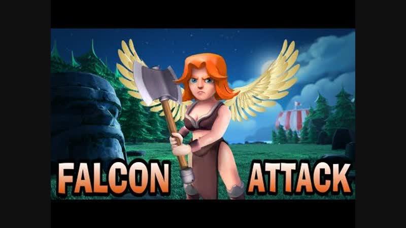 Тх9 - атака Фальконом от Юли :)