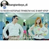"BTS|KPOP|3k~ on Instagram: ""10 песен которые привели нас в мир kpop✨ 1.Psy — «Gangnam Style» 2.Girls' Generation — «Gee» 3.BIGBANG — «Fantastic Bab..."