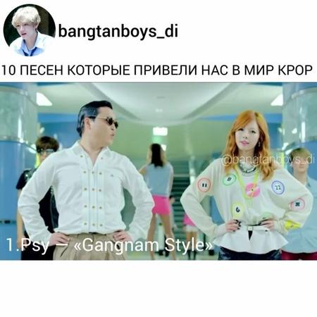 BTS KPOP 3k~ on Instagram 10 песен которые привели нас в мир kpop✨ Gangnam Style Generation Gee Fantastic Bab