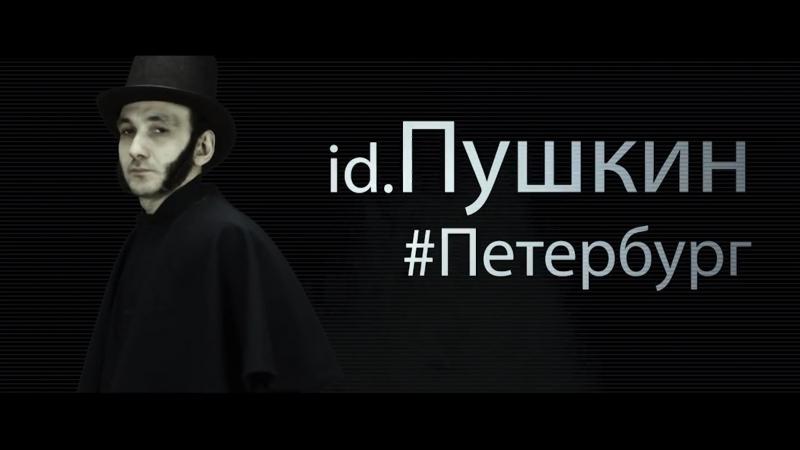 «id.Пушкин Петербург»: проект первого интернет-сериала о жизни великого поэта. ФАН-ТВ