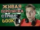 СТРИМ 600к 🔴 Живая переписка с настоящим ПСИХОМ. Страшилки на ночь. Страшные истории на ночь