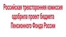 Российская трехсторонняя комиссия одобрила проект бюджета Пенсионного Фонда России