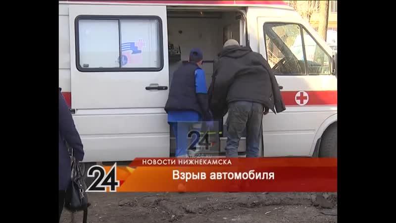 По факту взрыва автомобиля с водителем сварщиком в Нижнекамске возбуждено уголовное дело
