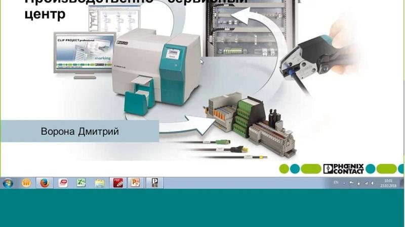 Вебинар: Производственно-сервисный центр VAC Phoenix Contact