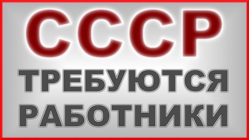 08.11.18 :: СССР Требуются Работники в Министерства и Ведомства :: Реунова