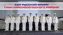 Хор Русской Армии - Гимн Красносельского района