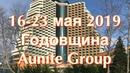 Приглашение на 5 Годовщину Aunite Group Сочи Дагомыс 16 23 мая 2019