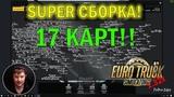 ETS2 1.32 SUPER MAP Большая Связка Карт для Euro Truck Simulator 2