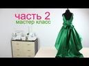 Сшить Праздничное Платье с Юбкой Солнце асимметричного кроя с встречными складами част 2