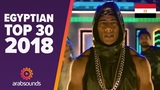 TOP 30 BEST EGYPTIAN SONGS OF 2018 Mohamed Ramadan, Sherine, Amr Diab, Tamer Hosny &amp more!