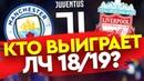 ТОП-5 ФАВОРИТОВ Лиги чемпионов 2018/19