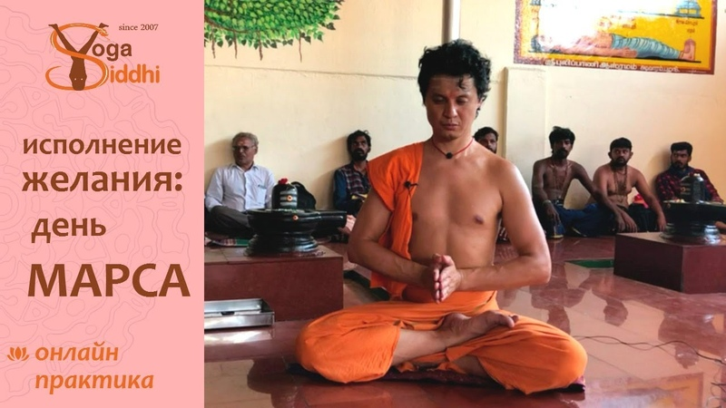 Медитация на исполнение желания Этап 2 День Марса вторник