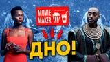 Что нам говорит кастинг приквела Игры Престолов MovieMaker пробивает очередное ДНО!