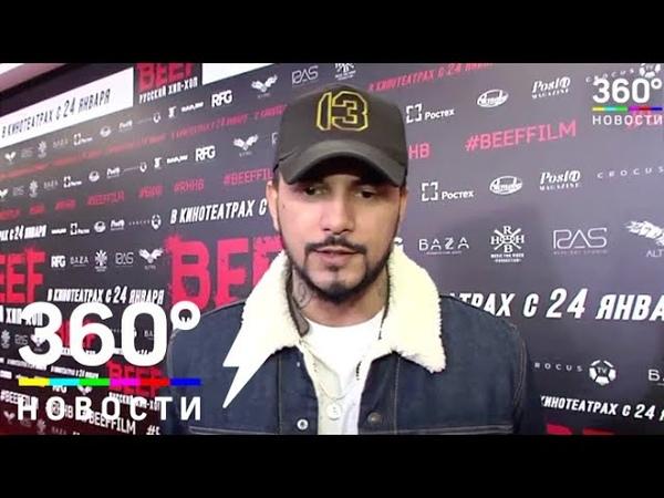 «BEEF: РУССКИЙ ХИП-ХОП»: закрытый кинопоказ фильма