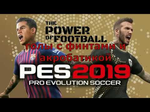 Pro Evolution Soccer 2019 goals