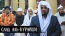 Прекрасный айят Саад аль Курайши