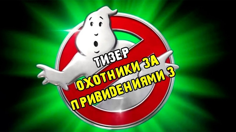 Охотники за привидениями 3 — Русский тизер (2020)