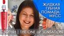СВОТЧИ   ЖИДКАЯ ГУБНАЯ ПОМАДА-МУСС   The ONE Lip Sensation