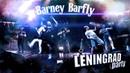 BARNEY BARFLY - Ленинград party