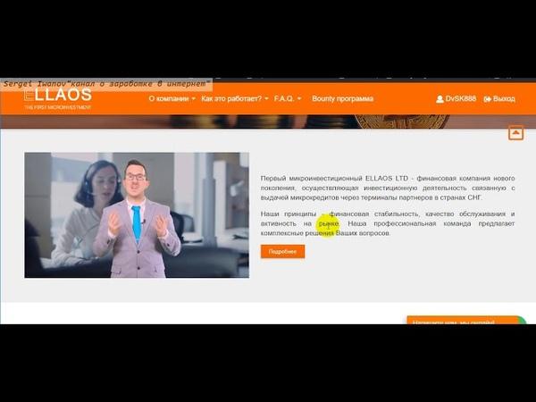 17.11. 2018 ELLAOS - Инвестиции в микрокредитный бизнес Excuse me за ошибку ...бывает =))