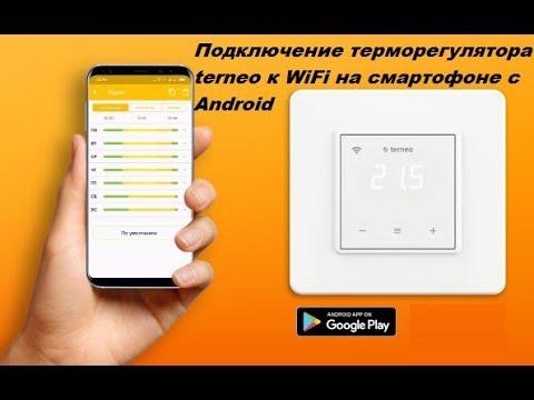 Подключение терморегулятора terneo wifi к смартфону с Android