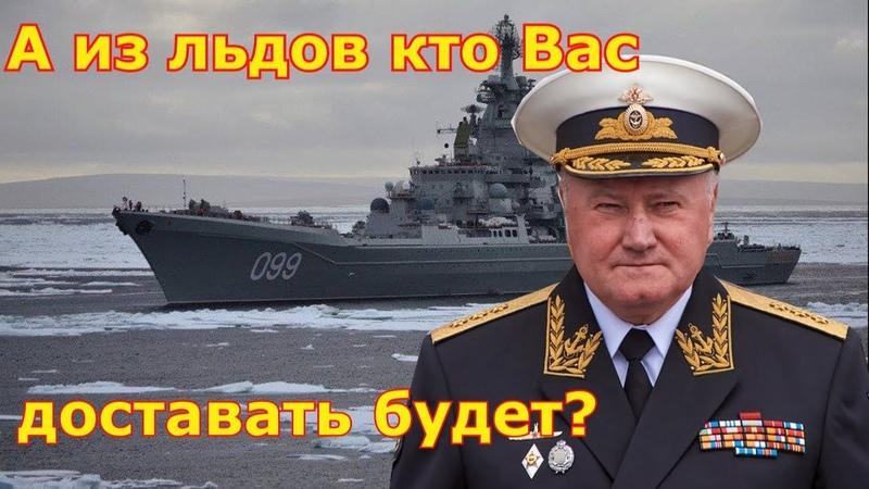 Флот даст отпор! главком ВМФ РФ предупредил США