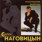 Сергей Наговицын альбом Золотистые Денёчки (Цифровой Ремастеринг)