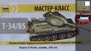 Встреча в Москве: окраска модели танка Т-34-85, сентябрь 2018