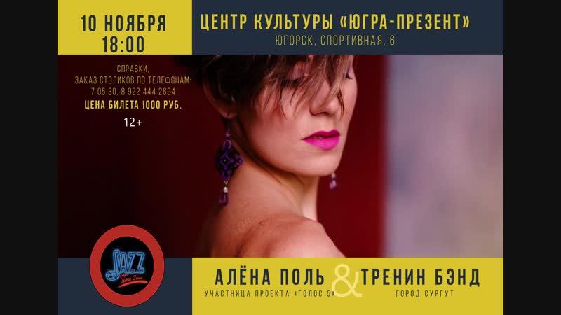 Jazz Time Club 10.11.18 - Алёна Поль Тренин Бэнд