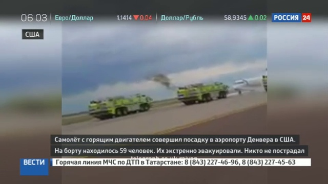 Новости на Россия 24 • В американском Денвере сел пассажирский самолет с горящим двигателем