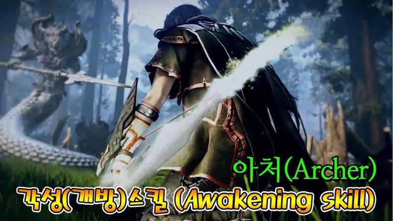 검은사막(BDO) 아처 각성[개방]스킬모음(Archer awakening skill)