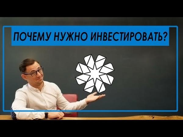 Как правильно инвестировать? / Интервью с Максимом Шеиным